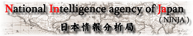 【National INtelligence agency of JApan(NINJA)】日本情報分析局