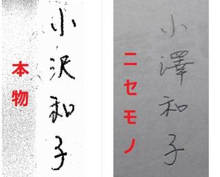 小沢和子さん署名.jpg