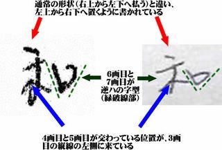 「和」問題部分指摘.jpg